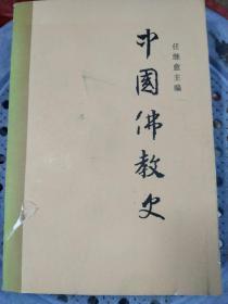 中国佛教史 第二卷