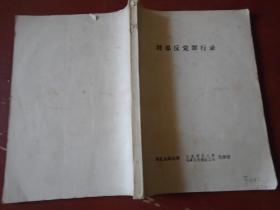 《刘X反党罪行录》东北人民大学红色造反大军毛泽东思想红卫兵化学团 1968年3月 私藏 书品如图.