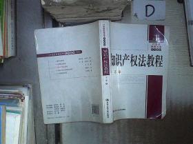 知识产权法教程