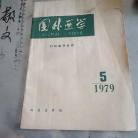 国外医学口腔医学分册1979.5