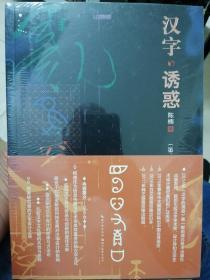 汉字的诱惑(2017年第二版)