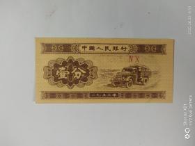 一分纸币  一九五三年