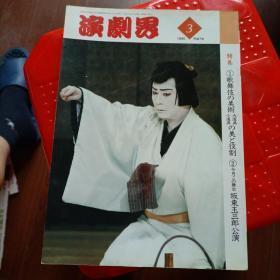演剧界 日文原版(1995年3月)特集