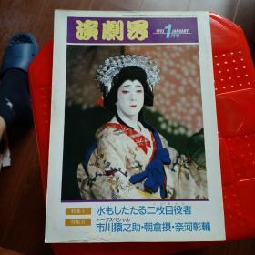 演剧界 日文原版(1993年1月号)特集