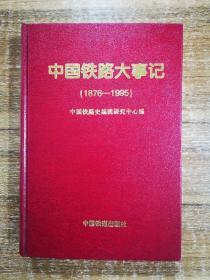 中国铁路大事记:1876~1995
