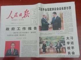 原版人民日报2015年3月17日(当日共24版全)
