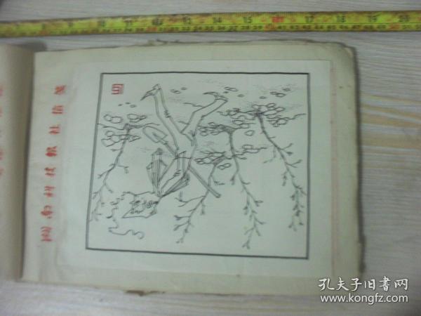 1990年代湖南科技报 报头设计稿  漫画 北京朝外三间房生物制品所李港