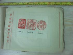 1990年代湖南科技报 报头设计稿  篆刻 江西分宜冶金矿山建设公司李昌昌