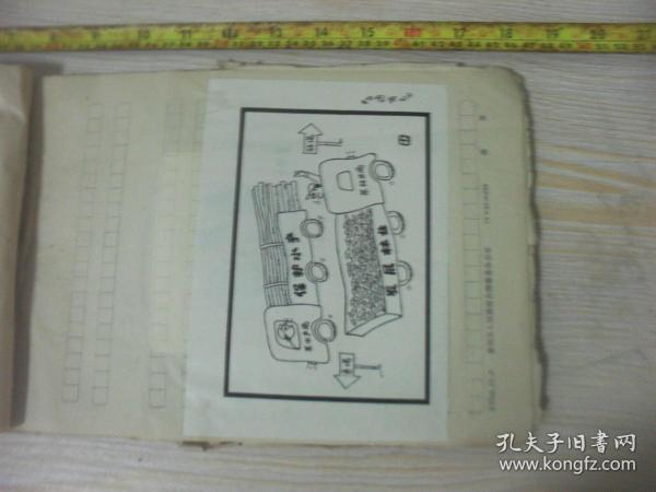 1990年代湖南科技报 报头设计稿  漫画 湖北省襄樊市农业科技报编辑部詹应方