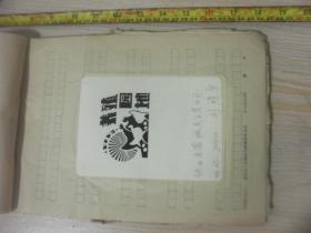 1990年代湖南科技报 报头设计稿  刊头设计 陕西省蒲城县百货公司刘靖宇