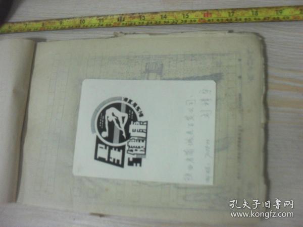 1990年代湖南科技报 报头设计稿  刊头设计 陕西省蒲城县百货公司刘靖宇,,