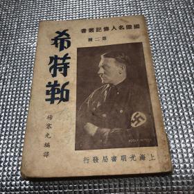 国际名人传记丛书:第二种 希特勒