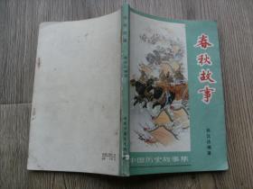 中国历史故事集  春秋故事