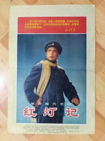 文革宣传画:革命现代京剧(有:主席语录)