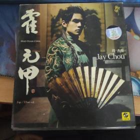 周杰伦专辑CD霍元甲  2CD