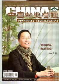 中国物业管理2012年第六期.总第111期