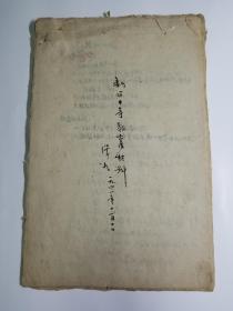 近现代著名教育家刘泽如先生一九四八年再陕甘宁边区书写教育资料稿件