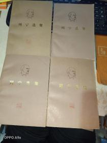 列宁选集[1-4册全】