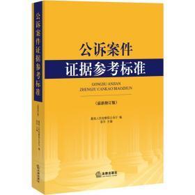 公诉案件证据参考标准(新修订版) 法律出版社旗舰店