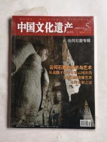 中国文化遗产  2007年第五期  云冈石窟专辑