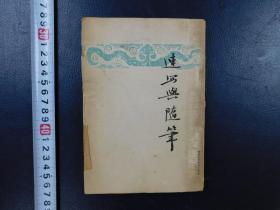 「速写与随笔」1册