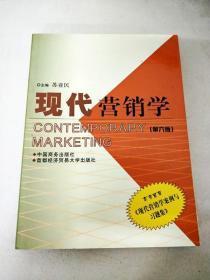 DDI284031 现代营销学【第六版】