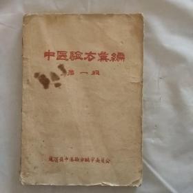 中医验方汇编:油印版