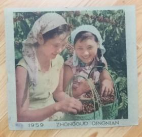 1959年老画片:ZHONGGUOQINGNIAN(中国青年)
