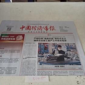 中国经济导报   2020年2月12日