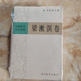 中国现代学术经典:梁漱溟卷