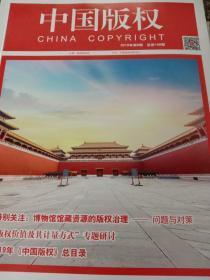 中国版权2019年第六期。