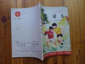 语文 第七册 (六年制小学课本)