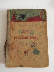 初级中学课本俄语第一册(人民教育出版社,1960年)0007
