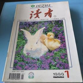 读者 1999年第1-8、10期  9期合集