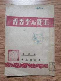 1946年初版 《王贵与李香香》  王贵与李香香很早的版本  李季著