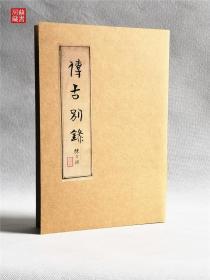 陈介祺 《传古别录》 手稿影印本