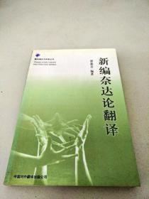 DDI297348 翻译理论与实务丛书:新编奈达伦翻译【一版一印】