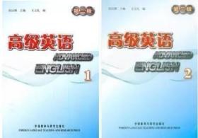 高级英语 张汉熙第三3版1 2两本外研社英语专业考研教材