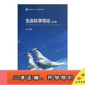 生命科学导论(第3版) 高等教育出版社 高崇明 978704035