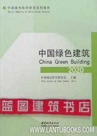 中国城市科学研究系列报告 中国绿色建筑2020 9787507432794 中国城市科学研究会 中国建筑工业出版社 蓝图建筑书店