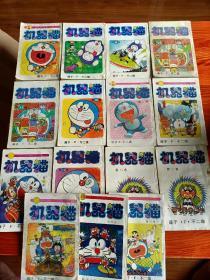 机器猫8、44、46、47-54、56、59十五册合售