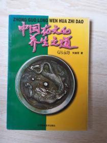 中国龙文化养生之道..