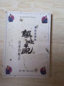 蔡志忠漫画:韩非子说--法家的峻言.