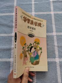 北京市华罗庚学校奥林匹克系列丛书:华罗庚学校数学课本(3年级)(修订版)