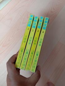 笑傲江湖 全4册 私藏 品佳