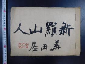 「华新罗写景山水册」1册