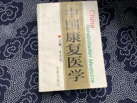 中国康复医学(卓大宏 主编 16开厚册)