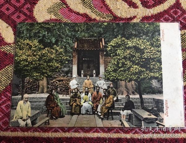 清末崂山明信片