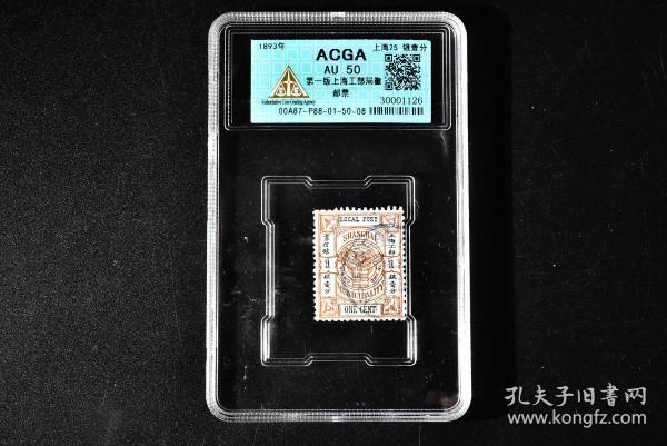 (丙2876)ACGA评级 AU 50 1893年 保真《第一版上海工部局徽邮票 上海25 银壹分》 一枚 认准ACGA鉴定,ACGA评级终身保真 如假全额赔付!