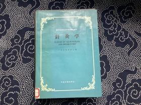 针灸学(广州中医学院 主编 16开 ,品好)